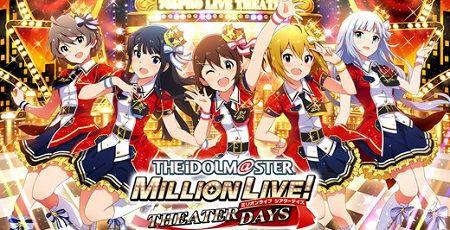 アイドルマスター ミリオンライブ!シアターデイズ ミリシタ 配信 サービス開始 メンテに関連した画像-01