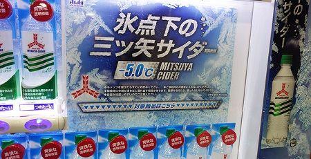 三ツ矢サイダー 氷点下 自動販売機 冷たい マイナス5℃に関連した画像-01