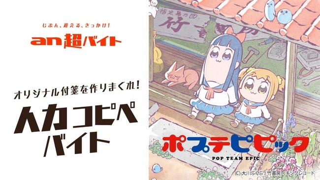 ポプテピピック an バイト コピペ 大川ぶくぶに関連した画像-02