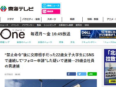 元カノ SNS 連続 フォロー申請 ストーカー規制法違反 男性 逮捕に関連した画像-02