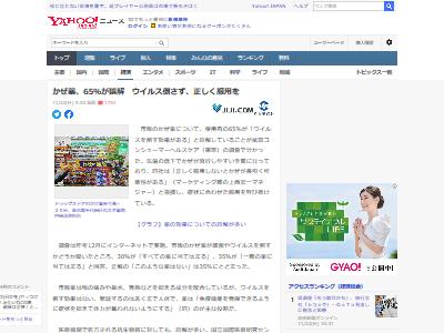 風邪薬 誤解 ウイルス 市販 効果 日本人 に関連した画像-02