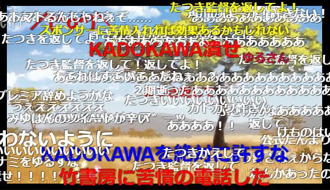 けものフレンズ たつき監督 降板 炎上 ニコニコ動画 ツイッターに関連した画像-04