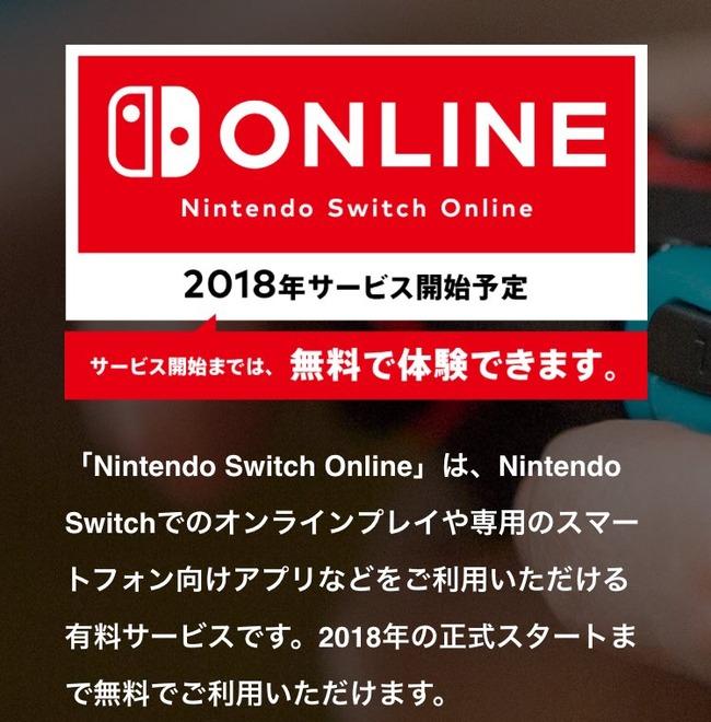 ニンテンドースイッチ 任天堂switch オンライン 有料化 ツイッターに関連した画像-02