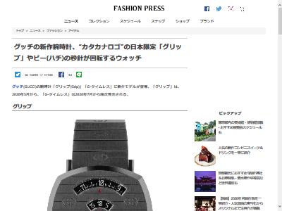 グッチ カタカナロゴ 腕時計 ダサいに関連した画像-02