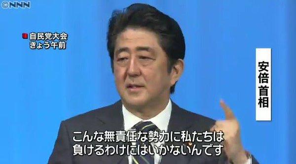 日テレ 偏向報道 安倍総理に関連した画像-04