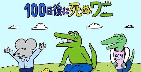 100日後に死ぬワニ 書籍化 コミックス 販売 きくちゆうき 描き下ろしに関連した画像-01