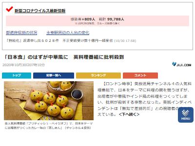 イギリス 料理番組 日本食 批判殺到に関連した画像-02