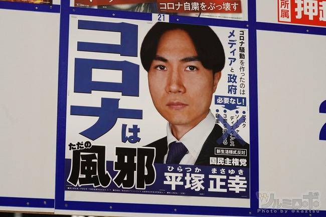 後藤輝樹 都知事選 コスプレ コードギアス ルルーシュ サンライズ 許可 関係に関連した画像-08