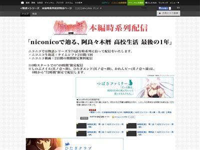 物語シリーズ ニコニコ生放送 ニコ生に関連した画像-02