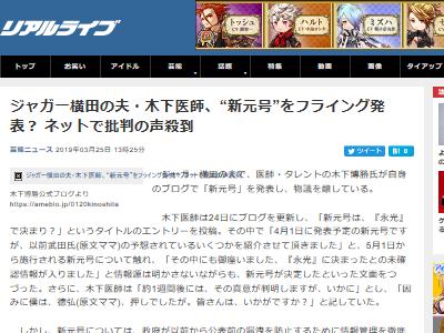 新元号 平成 永光 リーク 情報 漏洩に関連した画像-02