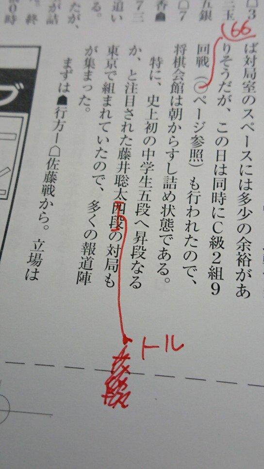 藤井聡太 昇段スピード 将棋世界 校正 編集作業に関連した画像-02
