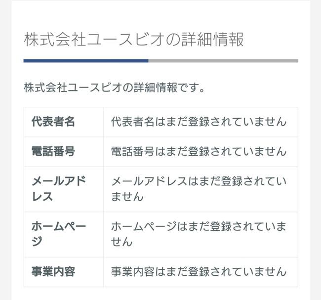 アベノマスク 受注 ユースビオ 非公表 公表 会社 福島県 公明党に関連した画像-02