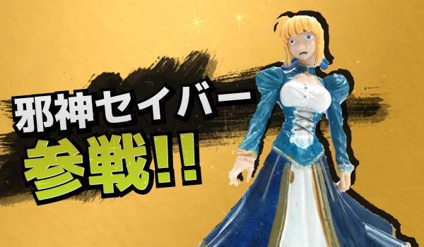 大乱闘スマッシュブラザーズ スマブラ Fate FGO 参戦 キッズ 妄想に関連した画像-01