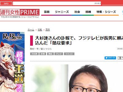 大杉漣 死去 遺族 テレビ局 取材 フジテレビ 非常識に関連した画像-02