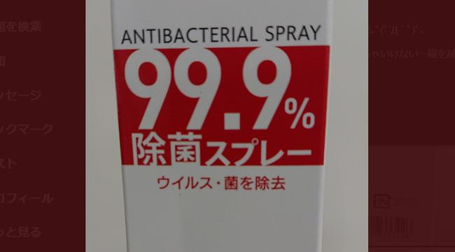 除菌スプレーに関連した画像-01