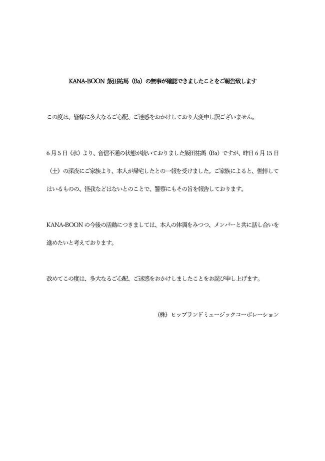 KANA-BOON 行方不明 飯田祐馬 ベース 無事に関連した画像-02