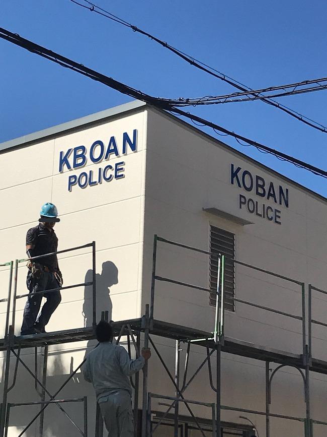 建築 警察 交番 ローマ字に関連した画像-02