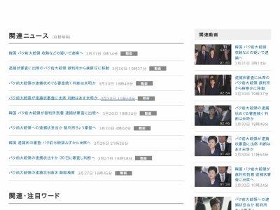 韓国 朴槿恵 パク・クネ 逮捕 大統領に関連した画像-02