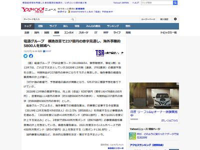 電通 237億円 赤字 構造改革 影響 海外事業 大量リストラに関連した画像-02