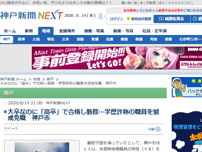 神戸市 職員 学歴詐称 高卒 大卒 懲戒免職に関連した画像-02