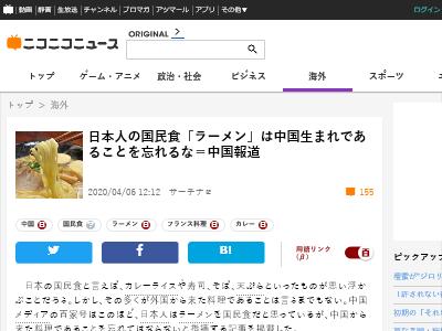 日本人 国民食 ラーメン 中国 中国メディアに関連した画像-02