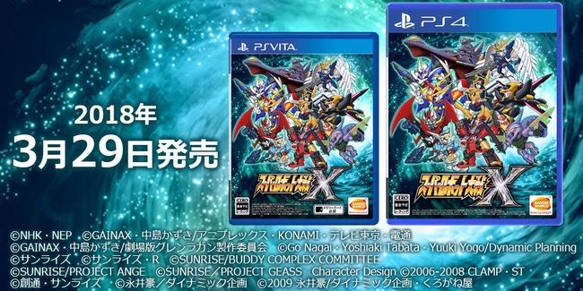 PS4/PSVita『スーパーロボット大戦X』、2018年3月29日発売決定! 『魔神英雄伝ワタル』『ふしぎの海のナディア』『Gレコ』『バディ・コンプレックス』参戦!