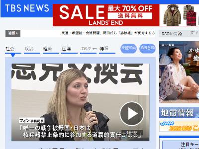 ノーベル平和賞 ICAN事務局長 核兵器禁止条約 日本政府批判に関連した画像-02