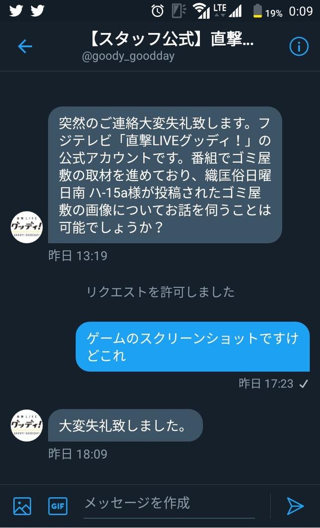 フジテレビ Fallout76 ゴミ屋敷 勘違いに関連した画像-04