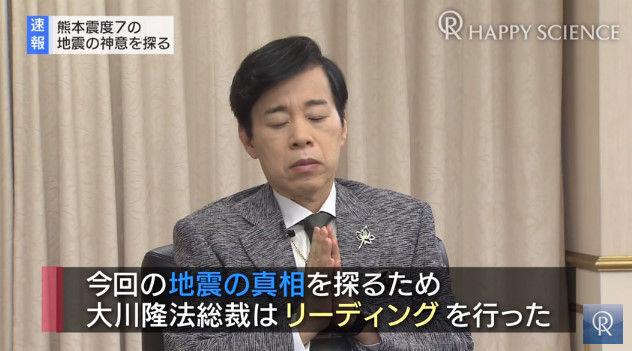 熊本地震 大川隆法 幸福の科学 霊言に関連した画像-02