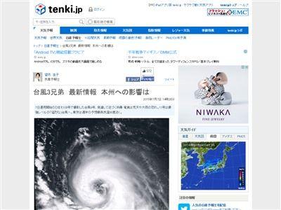 台風 天気予報に関連した画像-02