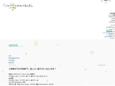 心が叫びたがってるんだ。 乃木坂46 主題歌に関連した画像-02