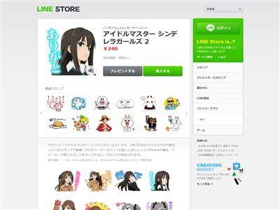 LINE スタンプ 銀魂 アイドルマスター シンデレラガールズ デレマス モバマスに関連した画像-04