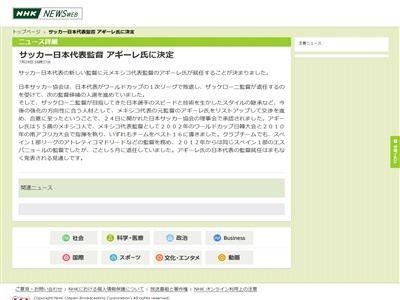 日本代表に関連した画像-02