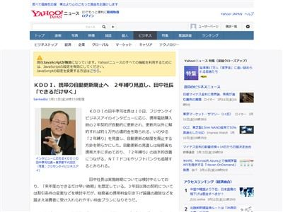 KDDI au  2年縛り 自動更新 廃止 NTTドコモ ソフトバンクに関連した画像-02