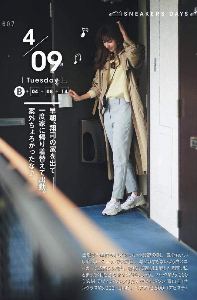 ファッション誌 着回し 恋愛 二股 設定に関連した画像-03