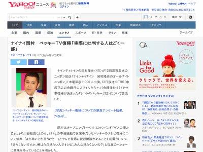 岡村隆史 ベッキー ナインティナイン テレビ 復帰 川谷絵音に関連した画像-02