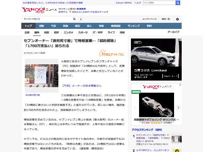 セブンオーナー 契約解除 1700万円に関連した画像-02