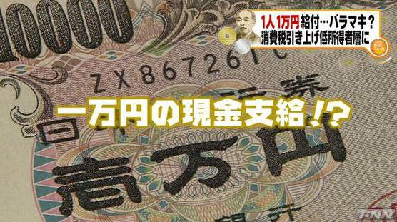 現金給付、1万円超検討