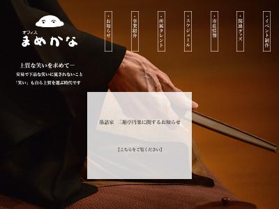 圓楽 三遊亭円楽 肺がんに関連した画像-02