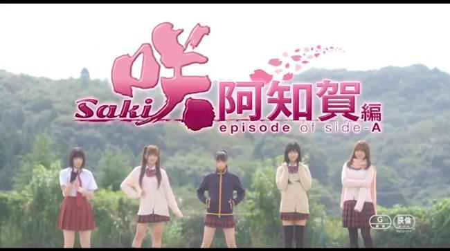 実写ドラマ 咲 阿知賀編 特報映像に関連した画像-01