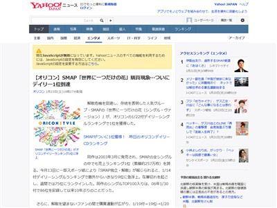 SMAP 世界に一つだけの花 オリコン 1位に関連した画像-02