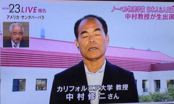 ノーベル賞 中村修二に関連した画像-01