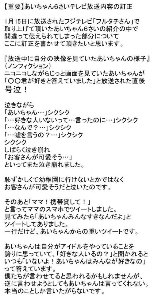 6歳 アイドル フジテレビ あいちゃんに関連した画像-03