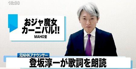 どうぶつの森 あつまれ 登坂淳一 元NHKアナウンサー あつ森 カブ 実況に関連した画像-01