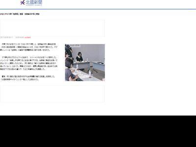 独身者 石川県 独身税 に関連した画像-02