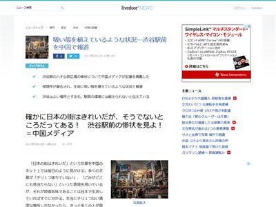中国 渋谷駅前惨状 報道に関連した画像-02
