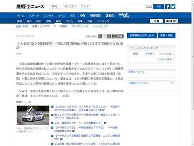 中国 VW 提訴に関連した画像-02