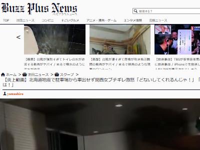 北海道地震 停電 駐車場 関西人 女性 クレーマーに関連した画像-02