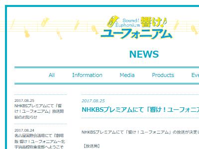 響け!ユーフォニアム NHK 再放送に関連した画像-02