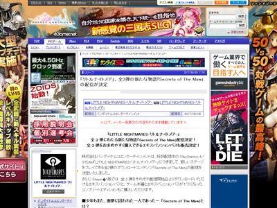 バンナム リトルナイトメア DLCに関連した画像-02